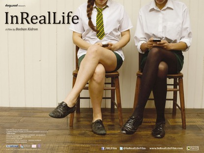 InRealLife Dogwoof Documentary Quad